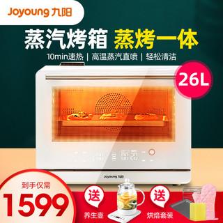 Joyoung 九阳 九阳家用多功能蒸箱烘焙电烤箱蒸烤一体机自动清洗蒸汽烤箱