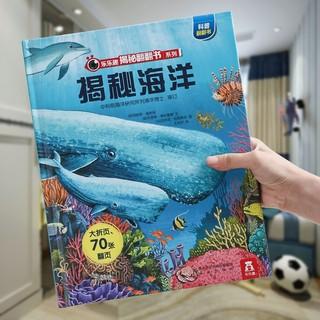 《乐乐趣 揭秘海洋立体翻翻书》