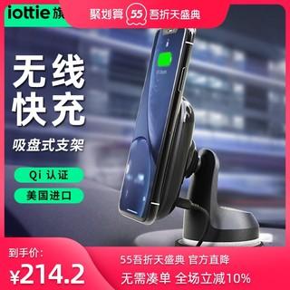 iOttie 磁吸无线充电车载手机导航支架适用于苹果华为安卓Qi快充