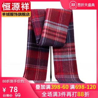 恒源祥 100%羊毛围巾男士高档红色格子无羊绒围脖秋冬季保暖礼袋装