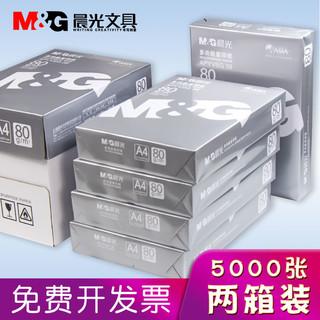 M&G 晨光  包邮a4纸打印复印纸70g整箱a4纸张双面打印白色纸80g一箱五包实惠装500张草稿纸用办公用纸