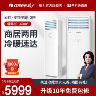 GREE 格力 Gree/格力 KFR-72LW 3匹空调新能效变频冷暖客厅立式柜机家用节能