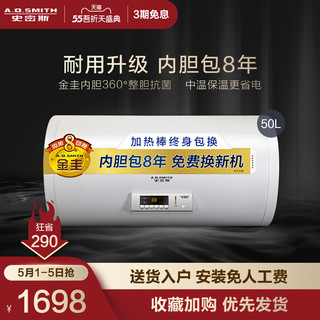 A.O.SMITH 史密斯 A.O.Smith/史密斯 CEWH-50A0 50升L电热水器家用速热小型储水式