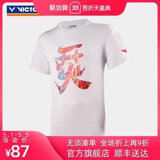 VICTOR 威克多 VICTOR VICTOR/羽毛球服男休闲运动短袖T恤 开火95010