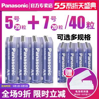 Panasonic 松下 原装进口松下电池碱性5号7号玩具智能密码指纹门锁批发空调电视机遥控器鼠标家用闹钟挂钟五七号