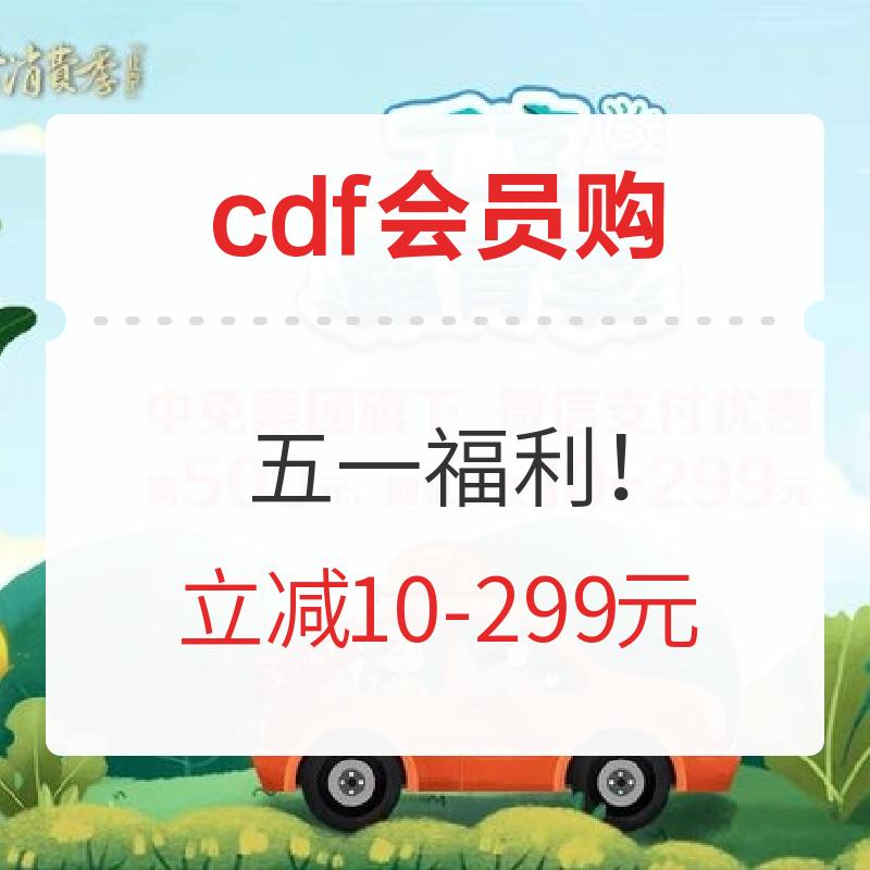 cdf会员购 : 五一福利!工商银行借记卡/贷记卡