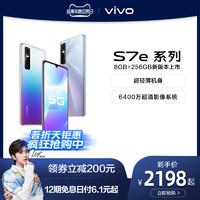 vivo  S7e双模5G智能新款手机官方旗舰店官网正品全新限量版 s7E