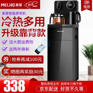 MELING 美菱 美菱(MeiLing)立式温热型饮水机多功能智能茶吧机 高端旗舰升级靠背款限量抢4折