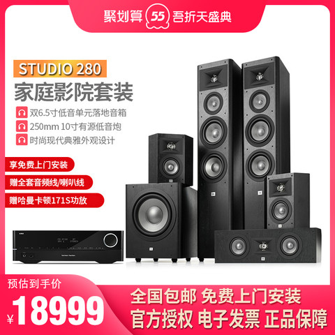 JBL 杰宝 JBL STUDIO 280家庭影院音响套装音箱木质hifi落地式双6.5寸低音