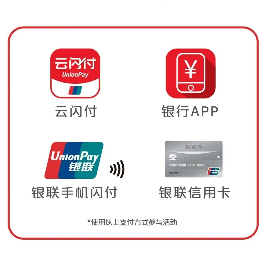 中国银联 缤纷惠五一优惠攻略