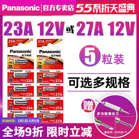 Panasonic 松下 松下23A12V电池27A12v小号a23s12Va27s23安12伏l1028车库卷帘门铃吊灯引闪报警发射器摩托防盗风扇遥控器原装