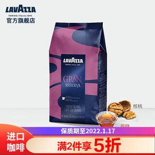 LAVAZZA 拉瓦萨 LAVAZZA拉瓦萨 意大利进口 意式典藏GRAN RISERVA咖啡豆1kg 可代研磨黑咖啡粉 意式典藏1kg