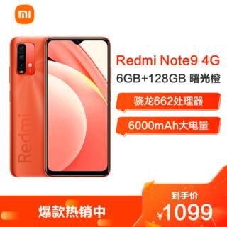MI 小米 小米 (MI)Redmi Note 9 6+128GB 曙光橙 48MP高清三摄 骁龙662处理器 6000mAh长续航 小金刚全网通4G手机