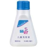sebamed 施巴 施巴 儿童洗发水20ml+湿纸巾40抽