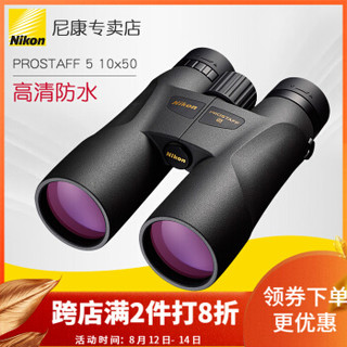 Nikon 尼康 望远镜 高倍高清微光夜视 双筒防水10x50   PROSTAFF 5