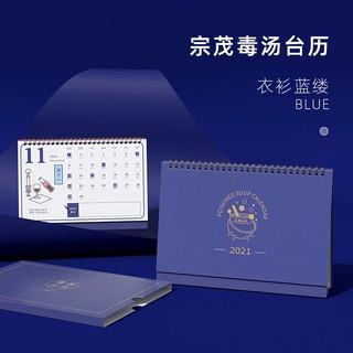 zongmao 宗茂  2021年毒鸡汤台历 红蓝可选
