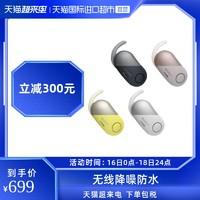 SONY 索尼 WF-SP700N 无线降噪蓝牙耳机