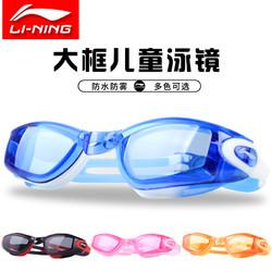 LI-NING 李宁 李宁儿童泳镜男童女童防雾高清游泳镜防水透明宝宝儿童游泳眼镜