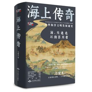 京东PLUS会员 : 《海上传奇:中国海洋文明发展通史》