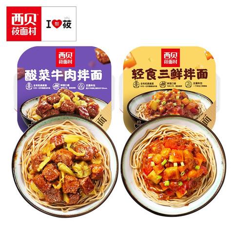 西贝莜面村 自加热方便面 牛肉310g*2盒+三鲜299g*1盒