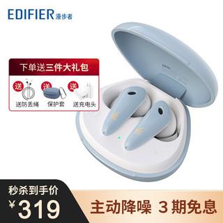 EDIFIER 漫步者 漫步者(EDIFIER) FunBuds 真无线主动降噪蓝牙耳机
