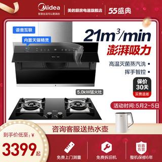 Midea 美的 美的JC503智能吸抽油烟机燃气灶套餐家用厨房烟机灶具套装旗舰店