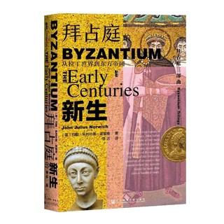 百亿补贴 : 《甲骨文丛书·拜占庭的新生:从拉丁世界到东方帝国》