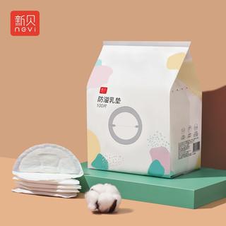 ncvi 新贝 一次性防溢乳贴溢奶垫 柔软透气100片(3D款)