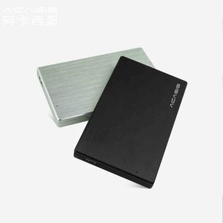 acasis 阿卡西斯 Acasis 全铝合金2.5寸移动硬盘盒笔记本电脑SATA 串口USB3.0固态ssd机械硬盘壳