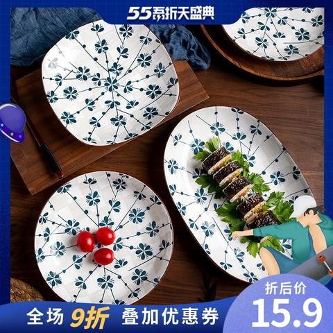 和彩  和风家用菜盘鱼盘创意餐盘 7英寸