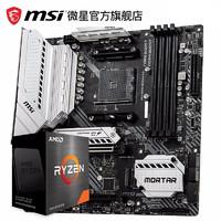 MSI 微星 MAG B550M MORTAR WIFI 迫击炮 主板 + AMD 锐龙 5 5600X CPU处理器 板U套装