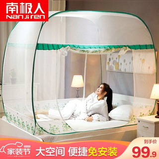 Nan ji ren 南极人 南极人NanJiren 蚊帐 三开门免安装蒙古包钢丝蚊帐 1.8米床可折叠拉链坐床式