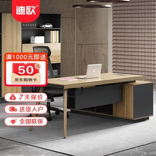 DIOUS 迪欧 老板桌 办公桌 现代简约 班台 主管桌 经理桌 伊姆斯系列 YM-D0120