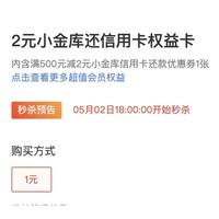移动端:京东金融2元信用卡还优惠券