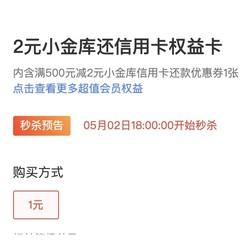 京东金融2元信用卡还优惠券