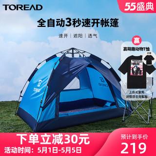 TOREAD 探路者 探路者户外帐篷装备露营加厚折叠便携式全自动野外防雨晒沙滩帐幕