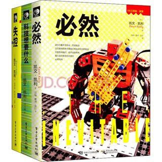《必然+失控+科技想要什么》 凯文·凯利 KK三部曲全3册