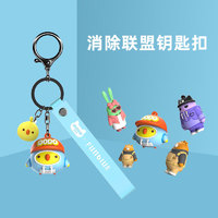Funblue 范部落 范部落QQ消除联盟联名款不锈钢钥匙扣挂件创意可爱手办挂件礼品