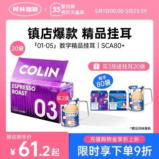 Colin 柯林咖啡 柯林丨数字精品挂耳咖啡特浓 01-05号5口味意式黑咖啡粉12g*20袋
