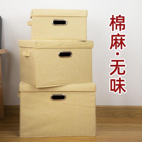 棉麻收纳箱大号装衣服化妆品收纳盒学生储物箱宿舍必备整理箱家用