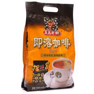 益昌老街2+1三合一即溶咖啡粉速溶50条1kg马来西亚进口提神醒脑