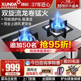 XIDIN 迅达 迅达燃气灶煤气灶双灶家用台嵌入式天然气液化气官方旗舰店DS502
