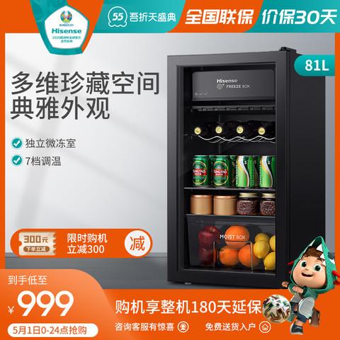 Hisense 海信 Hisense/海信 JC-81D 恒温红酒柜茶叶柜家用商用葡萄酒小型冷藏柜