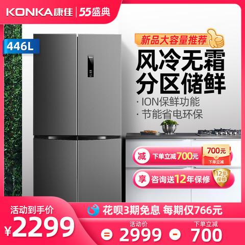 KONKA 康佳 康佳446升十字对开门冰箱家用风冷无霜大容量双开门4四开门电冰箱