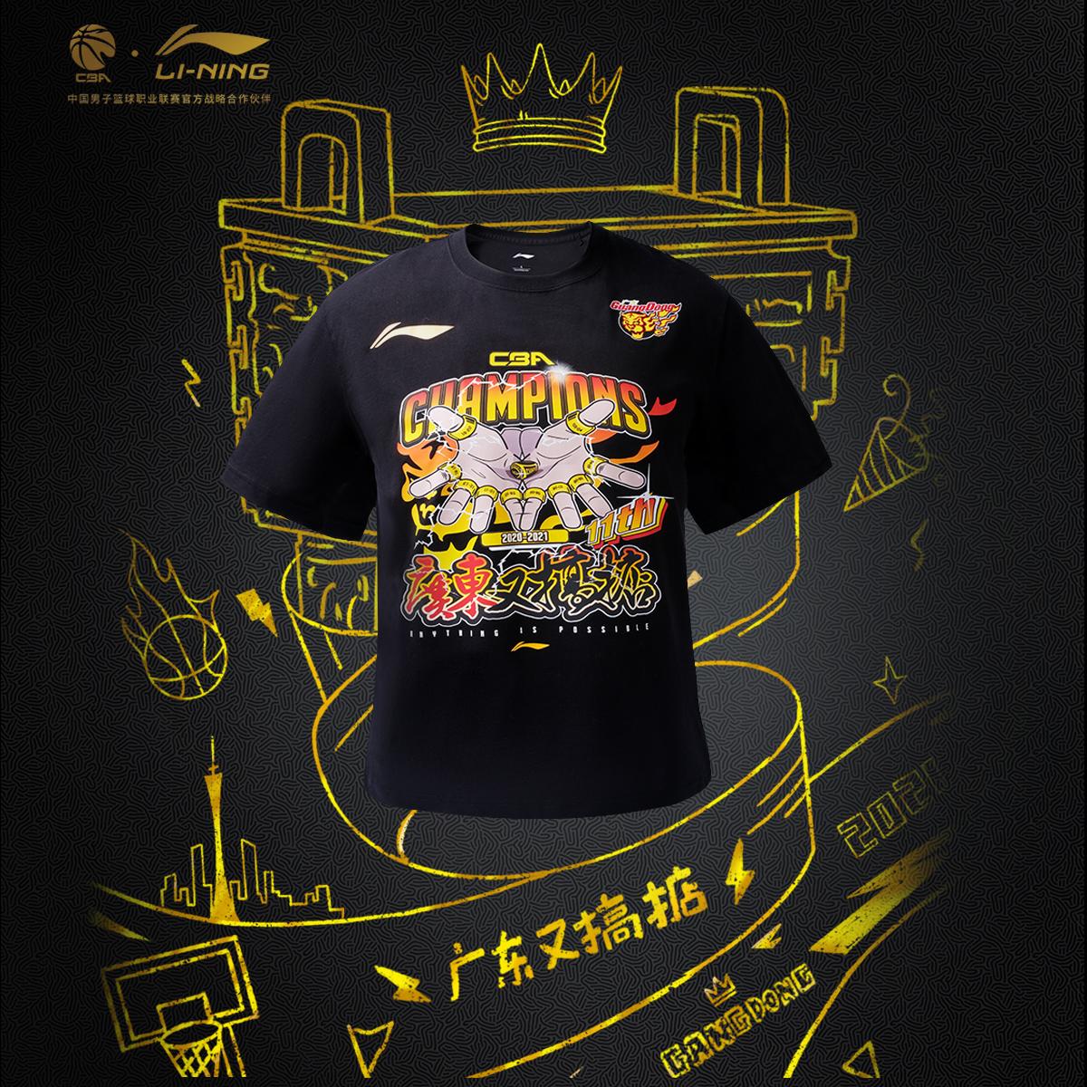LI-NING 李宁 AHSRB05 广东队总冠军纪念T恤