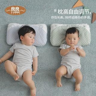 L-LIANG 良良 良良枕头婴儿0-1新生儿童枕3岁以上夏季幼儿园宝宝四季通用定型枕