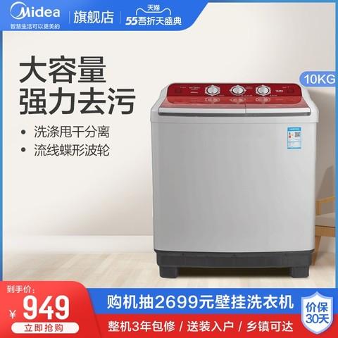 Midea 美的 Midea/美的10公斤KG洗衣机双桶家用大容量双缸半自动MP100-S875
