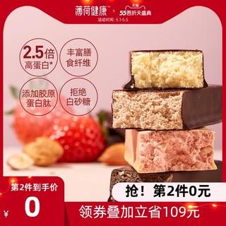 Easy Fun 薄荷健康 蛋白棒 健身饱腹营养早餐零食含乳清蛋白粉能量控卡食品
