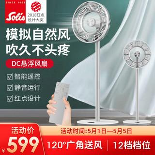 Solis 索利斯 索利斯(Solis)电风扇落地扇家用立式电扇静音变频节能遥控悬浮风扇 120°广角送风
