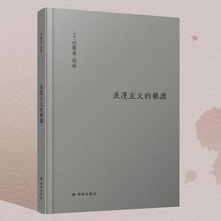《伯林文集:浪漫主义的根源》